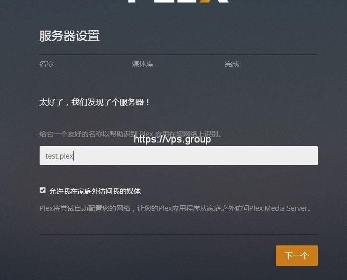如何在Centos7上安装Plex在线媒体播放服务器- VPS小组_VPS小组